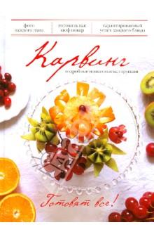 Купить Карвинг ISBN: 978-5-699-60901-7