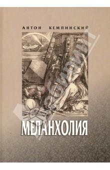 Меланхолия - Антони Кемпински