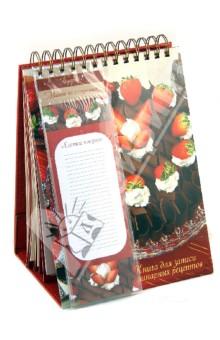 Подарочная книга для записи кулинарных рецептов Торт (25662)