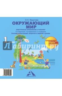 Окружающий мир. Электронное приложение к учебнику. 1 класс. ФГОС (CD) - Федотова, Трафимова, Трафимов