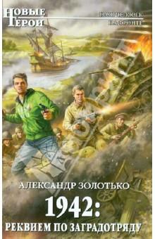 1942: Реквием по заградотряду - Александр Золотько