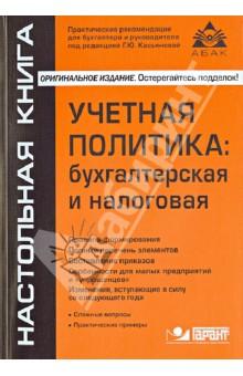 Учетная политика: бухгалтерская и налоговая - Галина Касьянова