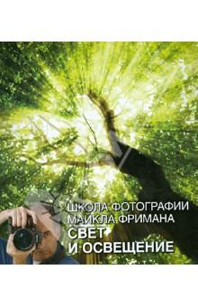 Купить Майкл Фриман: Школа фотографии Майкла Фримана. Свет и освещение ISBN: 978-5-98124-584-8