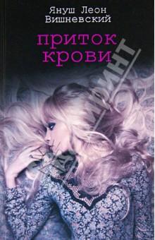 Купить Януш Вишневский: Притоки крови ISBN: 978-5-271-45579-7