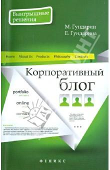 Корпоративный блог - Гундарин, Гундарина