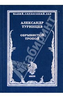 Купить Александр Туринцев: Обрывистой тропой. Стихотворения ISBN: 978-5-91763-123-3