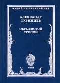Александр Туринцев: Обрывистой тропой. Стихотворения