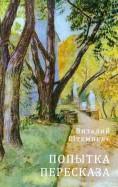 Виталий Штемпель - Попытка пересказа: Стихи о любви обложка книги
