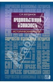 Продовольственная безопасность: исторический аспект. Содружество независимых государств - Сергей Богданов