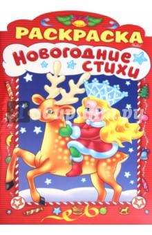 Новогодние стихи. Выпуск 1 - Анна Баранюк