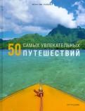 Энн-Мари Галлахер: 50 самых увлекательных путешествий