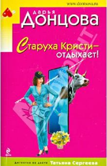 Старуха Кристи - отдыхает! - Дарья Донцова