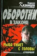 Кирилл Казанцев: Рыба гниет с головы