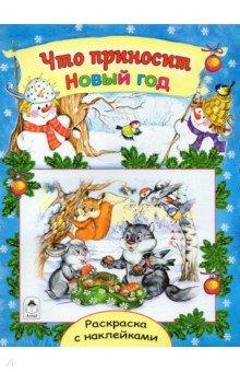 Что приносит Новый год - Наталья Мигунова