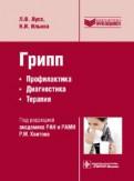 Лусс, Ильина: Грипп. Профилактика, диагностика, терапия