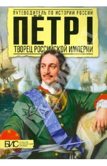 Петр I. Творец Русской Империи - Андрей Сахаров