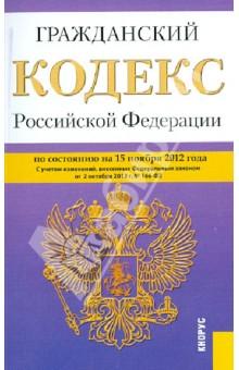 Гражданский кодекс РФ. Части 1-4 по состоянию на 15.11.12 года