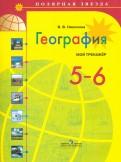 Вера Николина: География. 56 классы. Мой тренажер