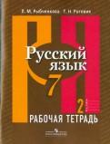 Рыбченкова, Роговик - Русский язык. Рабочая тетрадь. 7 класс. В 2-х частях обложка книги