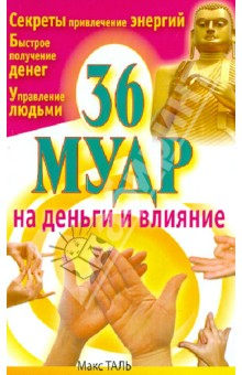 36 мудр на деньги и влияние - Макс Таль