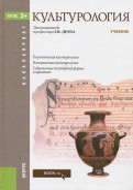 Драч, Королев, Чичина: Культурология. Учебник