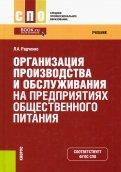 Лидия Радченко: Организация производства и обслуживания на предприятиях общественного питания. Учебник