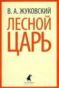 Василий Жуковский - Лесной царь обложка книги