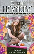 Эллина Наумова - Постель и все остальное обложка книги