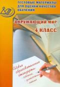 Павел Скворцов: Тестовые материалы для оценки качества обучения. Окружающий мир. 4 класс