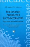 Кирнев, Несветаев: Технология процессов в строительстве. Курсовое проектирование