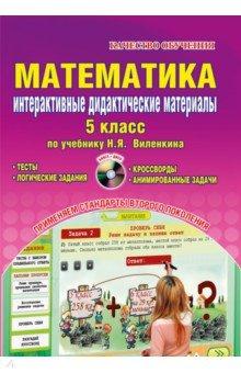 Математика. 5 класс. Интерактивный дидактический материал. ФГОС (+CD)