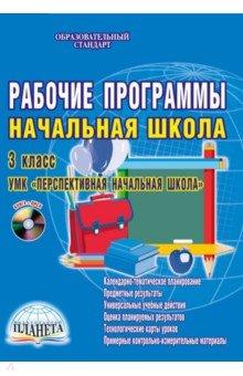 Программа умк начальная школа 21 века