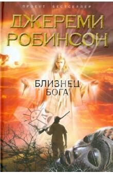 Близнец Бога - Джереми Робинсон