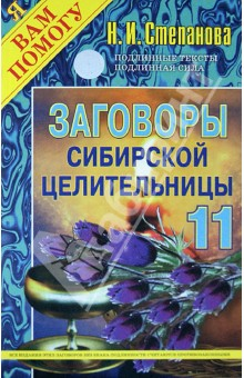Купить Наталья Степанова: Заговоры сибирской целительницы. Выпуск 11 ISBN: 978-5-386-05352-9