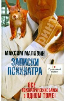 Записки психиатра - Максим Малявин