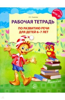 Купить Оксана Ушакова: Рабочая тетрадь по развитию речи для детей 6-7 лет ISBN: 9785994906576