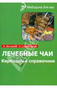 Лечебные чаи: карманный справочник - Ингерлейб, Славгородская