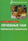 Ингерлейб, Славгородская: Лечебные чаи: карманный справочник