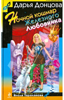 Ночной кошмар Железного Любовника - Дарья Донцова