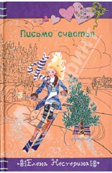 Письмо счастья - Елена Нестерина