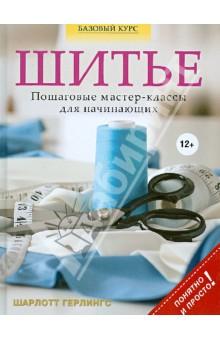 Книга о шитье