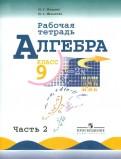 Миндюк, Шлыкова - Алгебра. 9 класс. Рабочая тетрадь к учебнику Ю.Н. Макарычева. В 2-х частях. Часть 1 обложка книги