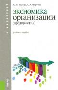 Растова, Фирсова - Экономика организации (предприятия). Учебное пособие обложка книги