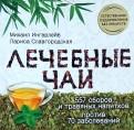 Ингерлейб, Славгородская: Лечебные чаи