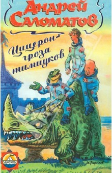 Цицерон - гроза тимиуков - Андрей Саломатов