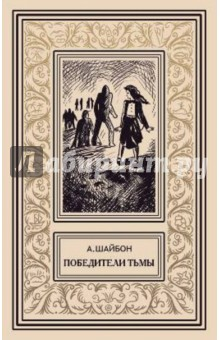 Купить Ашот Шайбон: Победители тьмы ISBN: 978-5-9904029-1-1