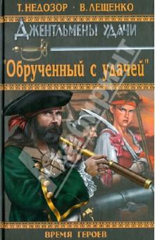 Обрученный с удачей - Недозор, Лещенко