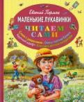 Евгений Пермяк: Маленькие лукавинки