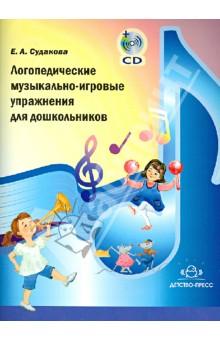 Логопедические музыкально-игровые упражнения для дошкольников (+CD)