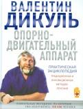 Валентин Дикуль: Опорнодвигательный аппарат: практическая энциклопедия